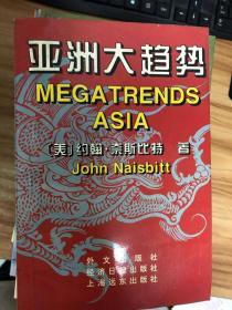 亚洲大趋势