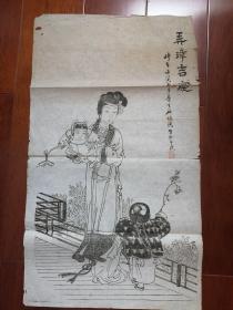 清代石印人物版画(非常罕见)