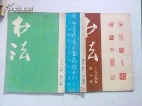 书法1984年第5期1985年2、4期共3本合售 中国书法杂志社 江浙沪皖满50元包邮