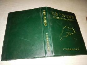 中国广东地图册(2000年2版4印)
