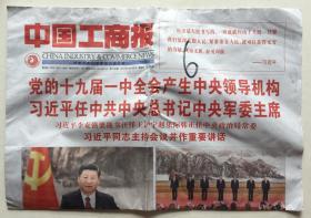 中國工商報 2017年 10月26日 星期四 今日8版 第6196期 郵發代號:1-92