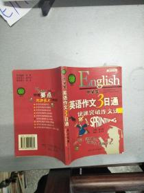 中学生英语作文3日通——快速突破作文法(英汉对照)