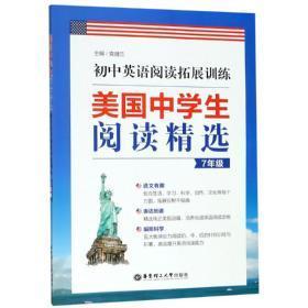 美国中学生阅读精选:初中英语阅读拓展训练(7年级)