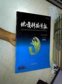 地质科技情报 2002 2.