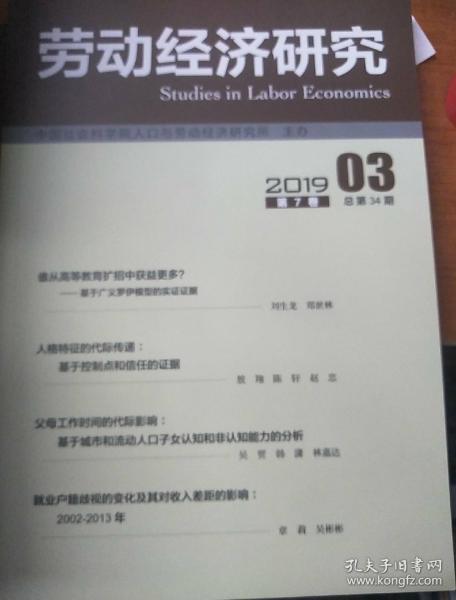 劳动经济研究2019年3期