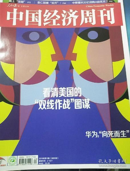 中国经济周刊2019年10期