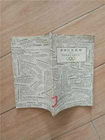 奥林匹克宪章 1991(馆藏,正书口有印章).