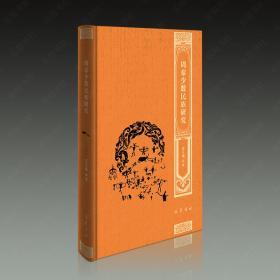 周秦少数民族研究(毛边本 32开精装 全一册)