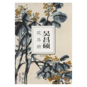 南山书画:吴昌硕花鸟册
