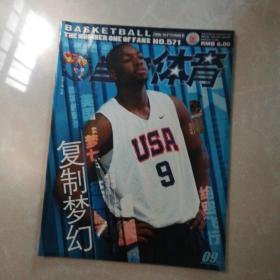 当代体育篮球2006年9月
