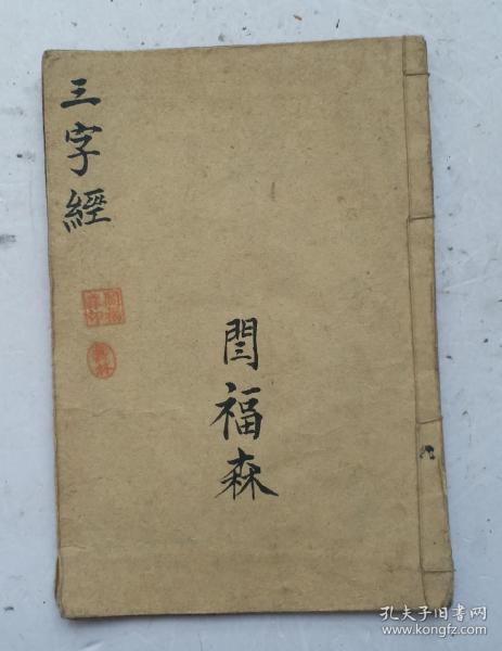 清木刻線裝《三字經》,白棉紙木刻大字板。