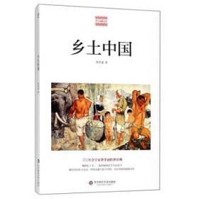 鄉土中國 正版  費孝通  9787567572294