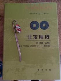 正版现货:北宋铜钱(精)---中国钱币丛书(甲种本之二十三)(实物拍图)