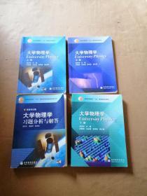 大学物理学(上中下册)+大学物理学习题分析与解答