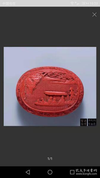 《器度方圓》《乾坤髹飾》--古代漆盒專場(拍賣圖錄)【兩本一盒,原裝,未拆】