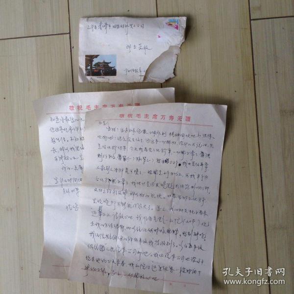 69年信封 万寿无疆16开信纸2张合售。祁玉芝 货号20