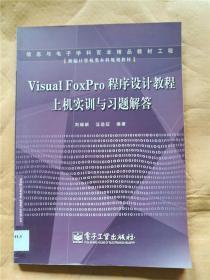 visual foxpro程序设计教程上机实训与习题解答【馆藏】