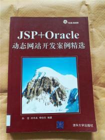 JSP+Oracle动态网站开发案例精选【馆藏】