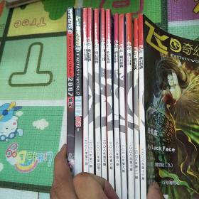 飞.奇幻世界【2008年1--12缺1、7】【2007年增刊1、2】共计12本合售