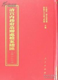 清宫内务府造办处档案总汇 (1-55册)