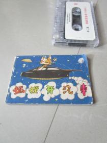1982年老版:小小连环画之十三 狐狸开汽车(128开本)