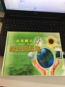 北京顺义-绿色国际港 (邮票)
