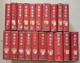 鲁迅全集全20卷(外加 鲁迅全集补遗+鲁迅全集补遗续编)共22册