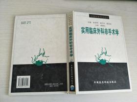 实用临床外科非手术学/实用临床医学系列丛书【实物拍图,内页干净】