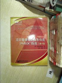 项目管理知识体系指南(PMBOK指南)第4版 . .