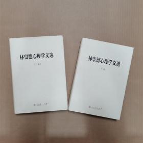 中国现代心理学家文库·林崇德心理学文选(上下卷)