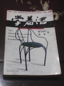 学着活(贾平凹、夏菲著  敦煌文艺出版社)