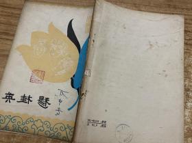 穆桂英(弹戏)【1979年一版一印】