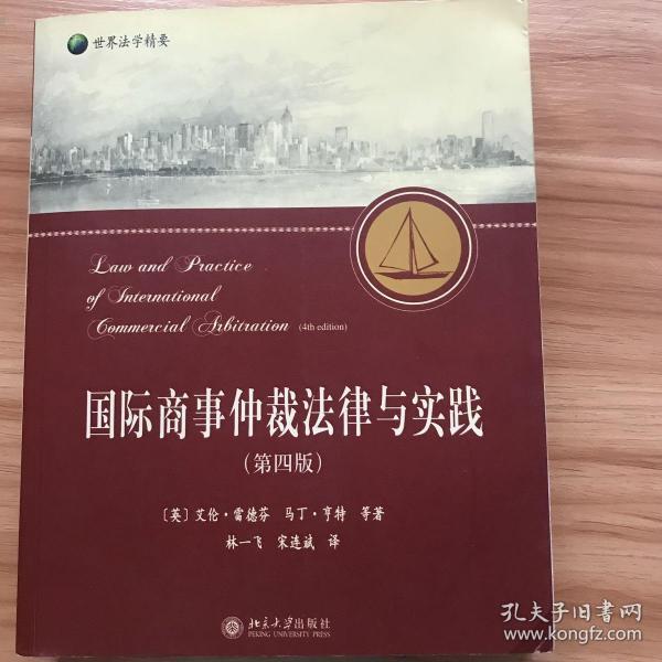 国际商事仲裁法律与实践(第4版)