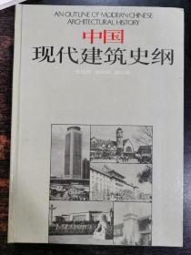 中国现代建筑史纲(精装)