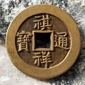 古钱币收藏,雕母钱祺祥通宝方孔