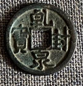古币   铜钱 唐乾封泉 宝方孔钱