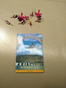 雪域圣迹导游——日喀则 : 藏文