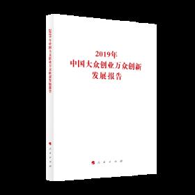 2019年中国大众创业万众创新发展报告