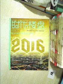 时代楼盘  2016 133