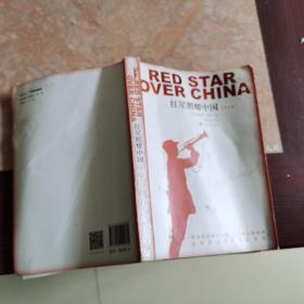 红星照耀中国 青少版