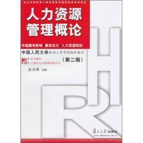 管理概论(第二版)(复旦博学管理丛书)/彭建峰 编/复旦大学出版社9787309078985