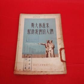 斯大林派来帮助我们的人们(1952.3初版 孤本)