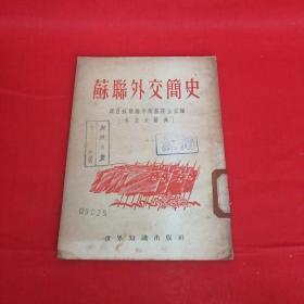 苏联外交简史(1952.10初版)