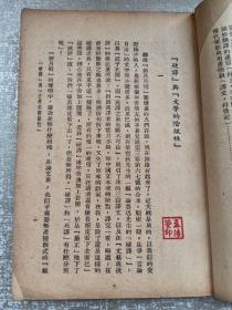 民国版 鲁迅 二心集 民国三十六年(1947年) 合众书店出版 鲁迅 著作 方家龙 校阅 内有 中国无产阶级革命文学和前驱的血、非革命的革命急进论者、好政府主义、对於左翼作家联盟的意见等等 赠书籍保护袋 鲁迅的主要成就包括杂文、短中篇小说、文学、思想和社会评论、学术著作、自然科学著作、古代典籍校勘与研究、散文、现代散文诗、旧体诗、外国文学与学术翻译作品和木刻版画的研究