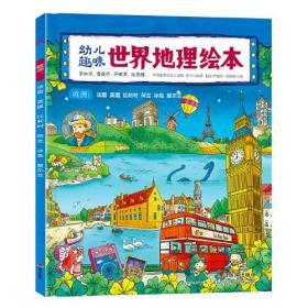 幼儿趣味世界地理绘本全10册