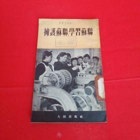 拥护苏联,学习苏联(1952.11一版一印)