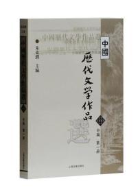 中国历代文学作品选 朱东润 上海古籍出版社