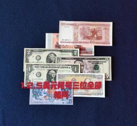 全新外币1.2.5美元,柬埔寨瑞尔,越南盾,不丹龙钞,白俄罗斯币共5个国家,所有钱币三位四位尾号相同。收藏配齐不易,极具收藏价值,馈赠佳品,春节红包首选,支持中国境内所有银行鉴定,币保真假一赔十。 多拍发连号。  拍下前联系以防售缺。 普通地方包邮偏远地区邮费另议。