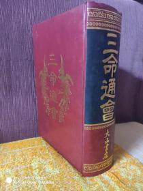 早期原版《三命通会》精装一厚册  十二卷完整版,字大方便阅读。 ——实拍现货,不需要查库存。欢迎比价,如若代购、代寻,价格更低!
