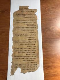 敦煌遗书 法藏 P2277梁朝傅大士颂金刚经手稿。纸本大小30*78厘米。宣纸原色微喷印制。